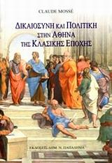 Δικαιοσύνη και πολιτική στην Αθήνα της κλασικής εποχής