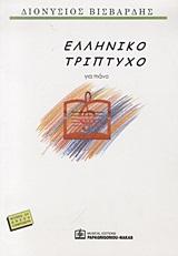 Ελληνικό τρίπτυχο