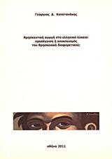 Θρησκευτική αγωγή στο ελληνικό λύκειο: προσέγγιση ή αποκλεισμός του θρησκειακά διαφορετικού;
