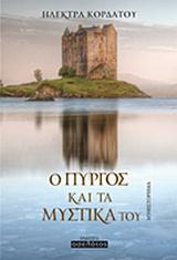 Ο πύργος και τα μυστικά του