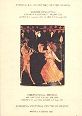Διεθνής συνάντηση αρχαίου ελληνικού δράματος