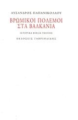 Βρώμικοι πόλεμοι στα Βαλκάνια