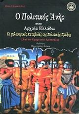 Πολιτικός ανήρ στην αρχαία Ελλάδα