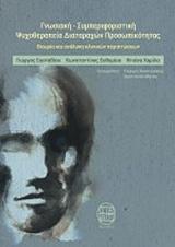 Γνωσιακή-συμπεριφοριστική ψυχοθεραπεία προσωπικότητας