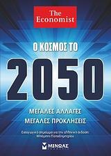 Ο κόσμος το 2050