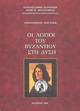 Οι λόγιοι του Βυζαντίου στη Δύση