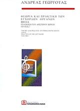 Θεωρία και πρακτική των έγχορδων οργάνων: Βιόλα