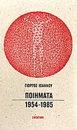 Ποιήματα 1954-1985