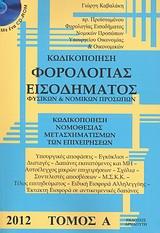 Κωδικοποίηση φορολογίας εισοδήματος φυσικών και νομικών προσώπων 2012
