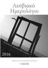 Λεσβιακό ημερολόγιο 2016