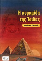 Η πυραμίδα της Ίσιδας