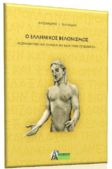 Ο ελληνικός βελονισμός