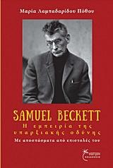 Samuel Beckett, Η εμπειρία της υπαρξιακής οδύνης