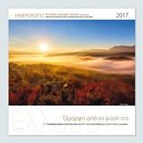 Ελλάδα, όμορφη από τη φύση της: Ημερολόγιο 2017