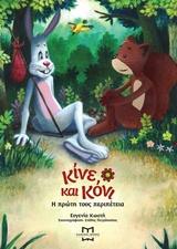 Κίνε και Κόνι: Η πρώτη τους περιπέτεια