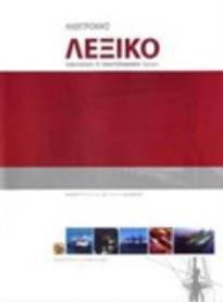 ΑΓΓΛΟΕΛΛΗΝΙΚΟ - ΕΛΛΗΝΟΑΓΓΛΙΚΟ ΛΕΞΙΚΟ ΝΑΥΤΙΚΩΝ & ΝΑΥΤΙΛΙΑΚΩΝ ΟΡΩΝ CD-ROM WINDOWS XP, VISTA,7