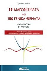 35 διαγωνίσματα και 150 γενικά θέματα: Μαθηματικά Γ' λυκείου