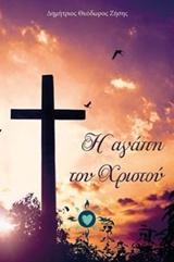 Η αγάπη του Χριστού
