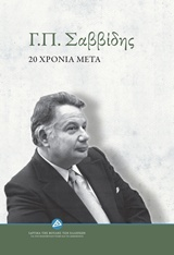 Γ.Π. Σαββίδης: 20 χρόνια μετά