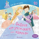 Οι δώδεκα πριγκίπισσες που χόρευαν