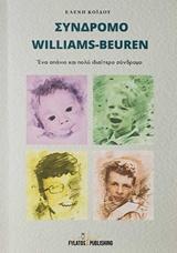 Σύνδρομο Williams-Beuren