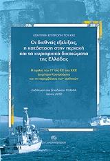 Οι διεθνείς εξελίξεις, η κατάσταση στην περιοχή και τα κυριαρχικά δικαιώματα της Ελλάδας