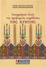 Λαογραφικό υλικό της προφορικής παράδοσης της Κρήτης