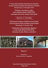 Συνέχειες, ασυνέχειες, ρήξεις στον ελληνικό κόσμο (1204-2014): Οικονομία, κοινωνία, ιστορία, λογοτεχνία