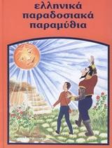 Ελληνικά Παραδοσιακά παραμύθια: Ο πετεινός και τα χρυσά φλουριά. Ο κακός μάγος και τα επτά αδέρφια. Ο μάγος Αλίμονος κι ο μαθητής του. Η Χρυσαφένια