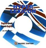 Hyper Lexicon