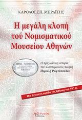 Η μεγάλη κλοπή του Νομισματικού Μουσείου Αθηνών
