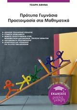 Πρότυπα Γυμνάσια: Προετοιμασία στα μαθηματικά