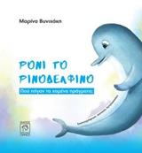 Ρόνι το ρινοδέλφινο, Πού πήγαν τα χαμένα πράγματα;