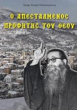 Ο απεσταλμένος προφήτης του Θεού