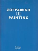 Ζωγραφική III