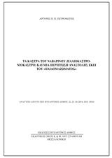 Τα κάστρα του Ναβαρίνου (Παλιόκαστρο-Νιόκαστρο) και μια περίπτωση αναστολής εκεί του