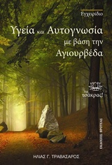 Υγεία και αυτογνωσία με βάση την αγιουρβέδα
