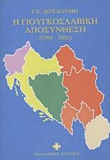 Η Γιουγκοσλαβική αποσύνθεση