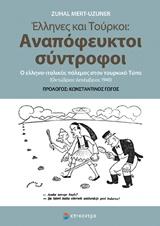 Έλληνες και Τούρκοι: Αναπόφευκτοι σύντροφοι