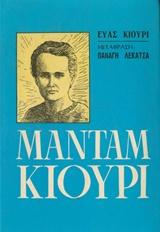 Μαντάμ Κιουρί