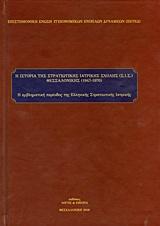 Η ιστορία της Στρατιωτικής Ιατρικής Σχολής (ΣΙΣ) Θεσσαλονίκης (1947-1970)