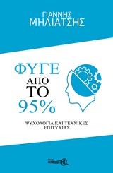 Φύγε από το 95%
