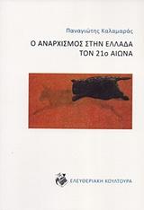 Ο αναρχισμός στην Ελλάδα τον 21ο αιώνα