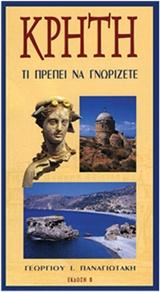 Κρήτη: Τι πρέπει να γνωρίζετε