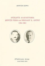 Ανέκδοτη αλληλογραφία Διονύση Ρώμα και Νικολάου Κ. Λούρου (1954-1981)