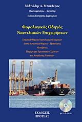 Φορολογικός Οδηγός Ναυτιλιακών Επιχειρήσεων (ΒΙΒΛΙΟ+CD-ROM)