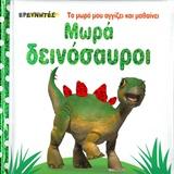 Μωρά δεινόσαυροι