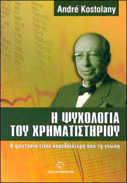 Η Ψυχολογία του Χρηματιστηρίου