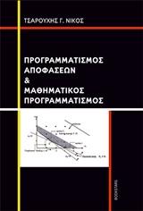 Προγραμματισμός αποφάσεων και μαθηματικός προγραμματισμός