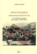 Ώρες πολέμου: Γερμανική κατοχή στην Κρήτη, 1941-1945